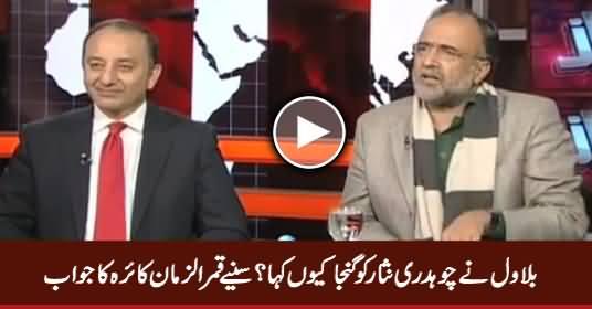 Bilawal Ne Chaudhry Nisar Ko Ganja Kyun Kaha? Watch Qamar Zaman Kaira's Reply