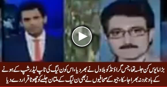 Bilawal's Jalsa Was Bigger Than This - Geo Journalist Declared PMLN Multan Jalsa As Flop Show