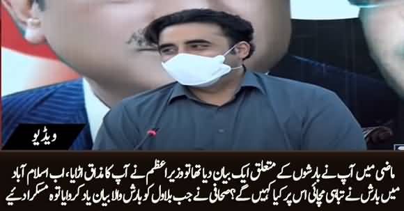 Bilawal Smiled At Journalist's Question About His Funny Statement On Rain