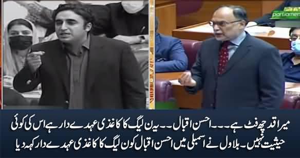 Bilawal Vs Ahsan Iqbal in National Assembly: Bilawal Calls Ahsan Iqbal