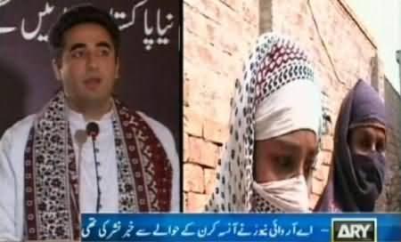 Bilawal Zardari Announced to Bear the Educational Expenses of Talented Girl From Ahmad Pur Sharqia