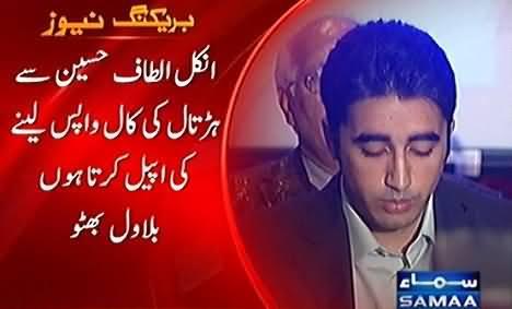 Bilawal Zardari Appeals to Altaf Uncle To Cancel the Mourn Day Strike in Karachi