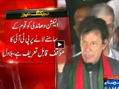 Bilawal Zardari Appreciates PTI Efforts to Highlight Election Rigging Issue