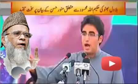 Bilawal Zardari criticizes Munawar Hassan and Moulana Fazal for Calling Hakimullah Mehsud a Shaheed