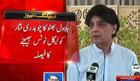 Bilawal Zardari Decides To Send Legal Notice To Chaudhry Nisar