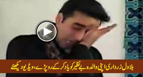 Bilawal Zardari First Time Crying For His Mother Benazir Bhutto In Front of Media