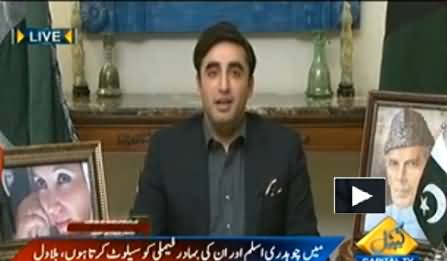 Bilawal Zardari First Time in TV Talk Show, Giving His First Interview