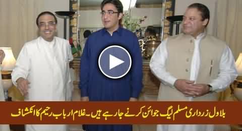 Bilawal Zardari is Going to Join Muslim League -  Arbab Ghulam Rahim Reveals