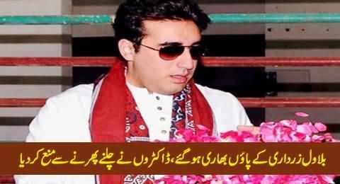 Bilawal Zardari Ke Payon Mein Mooch Aa Gai, Doctors Ne Chalne Phirne Se Mana Kar Diya