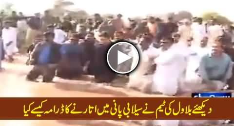 Bilawal Zardari's Team Guiding Him To Go Through Water To Make It A Good Shot