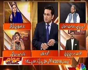 Bilawal Zardari Speech was a laughter challenge show, Naz Baloch of PTI