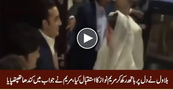 Bilawal Zardari Welcomes Maryam Nawaz With His Hand on His Heart