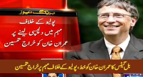 Bill Gates Writes Letter to Imran Khan & Appreciates His Efforts Against Polio