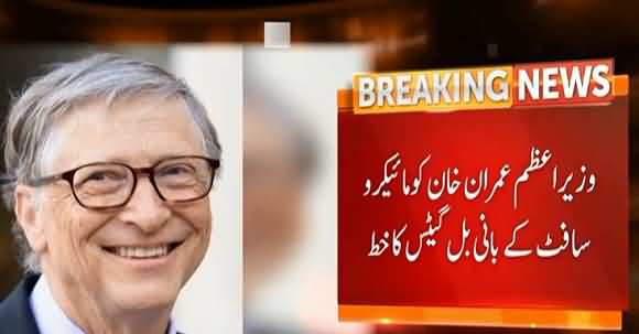 Bill Gates Writes Letter To PM Imran Khan And Thanked Him Regarding His Efforts About Polio