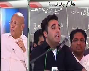 Bilawal Jitni Jaldi Apne Naam Se Zardari Ka Naam Nikal De Utni Taraqi Kare Ga - Zafar Hilali