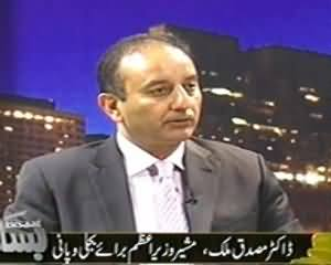 Bisaat - 21st July 2013 (Will Pakistan Beg For Electricity In Front Of India)