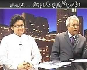 Bisaat - 28th July 2013 (What Will Be The Result Of Presidential Elections)