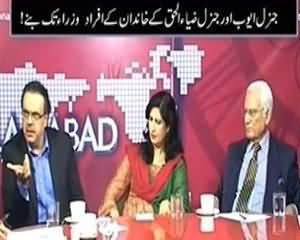 Bisaat (Aaj Se 14 Saal Pehle Musharaf Ne Hakumat Ka Takhta Ulta Tha) - 12th October 2013