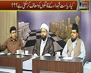 Bisaat (Can We Forgive the Killers of Our Soldiers) - 30th April 2014