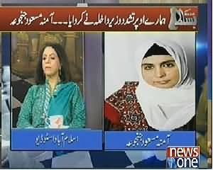 Bisaat (Chaudhry Nisar Ordered to Torture Us - Amina Masood Janjua) - 29th April 2014
