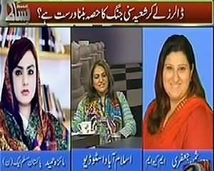 Bisaat (Dollar Le Kar Shia Sunni Jang Karwana Jaiz Hai?) – 30th March 2014