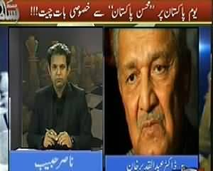 Bisaat (Dr. Abdul Qadeer Khan Exclusive Interview) – 23rd March 2014