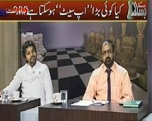 Bisaat (Dr. Tahir ul Qadri and Imran Khan Protest) – 27th April 2014
