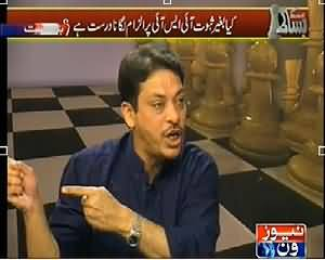Bisaat (Fasial Raza Abidi Interview on Allegations to ISI) – 22nd April 2014