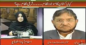 Bisaat (Firqa Warana Nafrat Ki Koi Had Bhi Hai?) – 26th January 2014