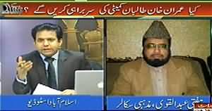 Bisaat (Is Pakistani System Un Islamic?) – 2nd February 2014