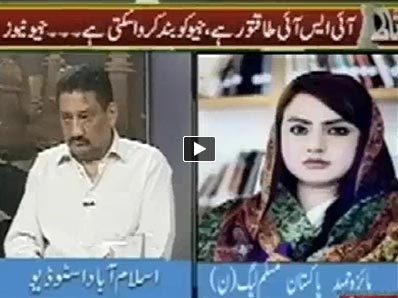 Bisaat (ISI Can Shut Down Geo News, It is Powerful) – 1st May 2014