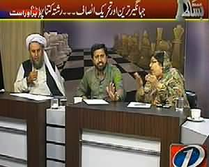 Bisaat (Jahangir Tareen and PTI, What is the Relation?) – 6th April 2014