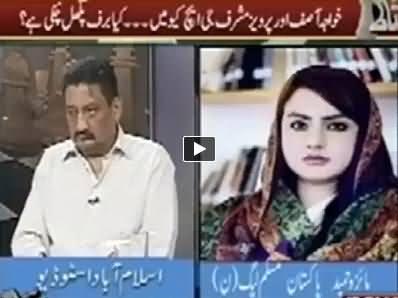 Bisaat (Khawaja Asif and Pervez Musharraf in GHQ) - 4th May 2014