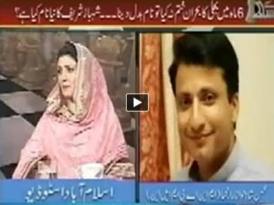 Bisaat (Load Shedding: What Should Be The New Name of Shahbaz Sharif) – 2nd May 2014
