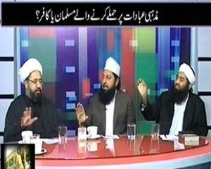 Bisaat (Mazhabi Maqamat Per Hamley Karne Wale Musalman Ya Kafir?) – 10th November 2013
