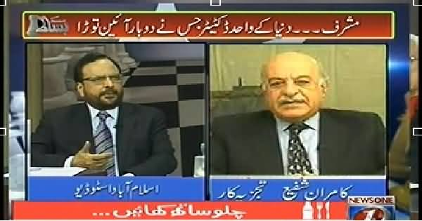 Bisaat (Musharraf The Only Dictator Who Broke the Constitution Twice) – 9th February 2014