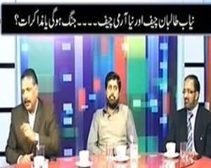 Bisaat (Nawaz Sharif Ne America Ke Sath Hakimullah Ki Jaan Ka Sauda Kiya) - 9th November 2013