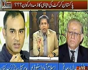 Bisaat (Pakistani Cricket Ke Zawal Ka Zimmedar Kaun?) – 16th February 2014