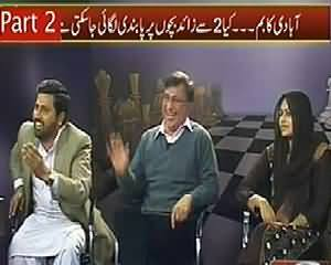 Bisaat PART-2 (Second Marriage Effects on Society) – 16th March 2014