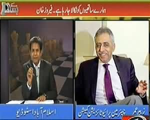 Bisaat (Privatization Ke Daurn Mulzamin Farigh Nahi Kiye Jayein Ge) – 22nd March 2014