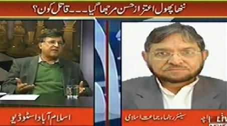 Bisaat (Shaheed Kaun, Hakimullah Ya Aitzaz Hassan? Pervez Hoodbhoy Vs Farid Paracha) – 12th January 2014