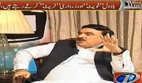 Bisaat (Sheikh Rasheed Ahmad Exclusive Interview) – 18th April 2014