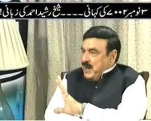 Bisaat (Sheikh Rasheed Exclusive Interview) - 3rd November 2013