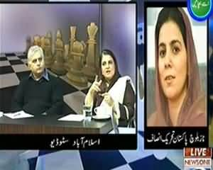 Bisaat (What Is Biomatric System? Why Will It Be Used In KPK Only?) - 14th December 2013