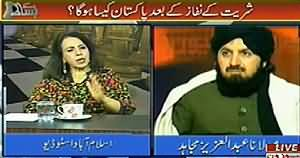 Bisaat (Why Non Islamic System in Islamic Pakistan?) – 8th February 2014