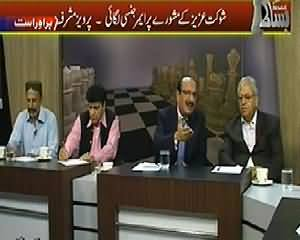 Bisaat (Zardari Supports Nawaz Sharif on Musharraf Issue) – 16th April 2014