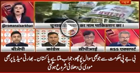 BJP Govt Se Jo Bhi Sawal Pocho, Jawab Milta Hai Pakistan - Indian Anchor Bashing Modi Govt