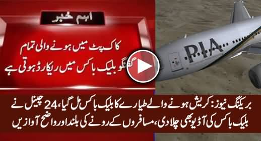 Black Box Found, 24 Channels Plays The Audio of Black Box, Clear Voices of Passengers Crying