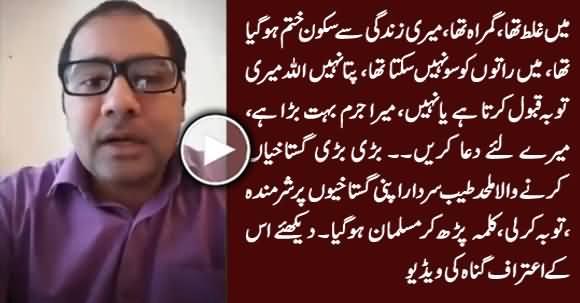 Blasphemer, Atheist Tayyab Sardar Apologizes For His Blasphemies & Embraces Islam