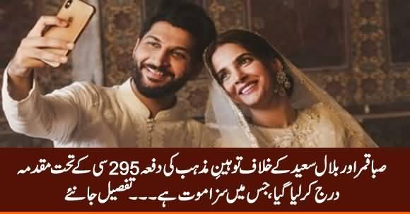 Blasphemy Case Registered Against Saba Qamar And Bilal Saeed Under 295